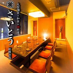 肉炉端 さいとう 新横浜店の写真
