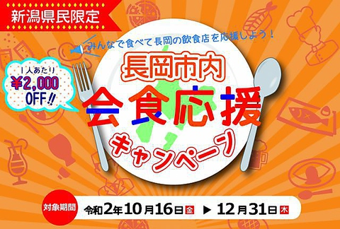 20名以上ならGOTOよりお得!長岡市限定会食プラン!1人2,000円割引。電話予約に限ります
