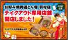 道とん堀 羽村店のおすすめポイント1