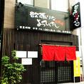 当店の入り口となります★山梨料理を関東人に合うように調理してご提供致します♪