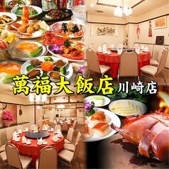 萬福大飯店 川崎店の写真