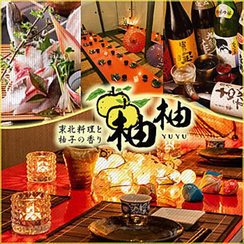 【全席完全個室×宴会コース充実】 個室居酒屋 柚柚 ~yuyu~ 福山駅前 是非♪