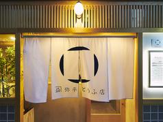 カネマス弥平とうふ店の写真