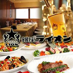 銀座ライオン 上野西郷会館店の写真