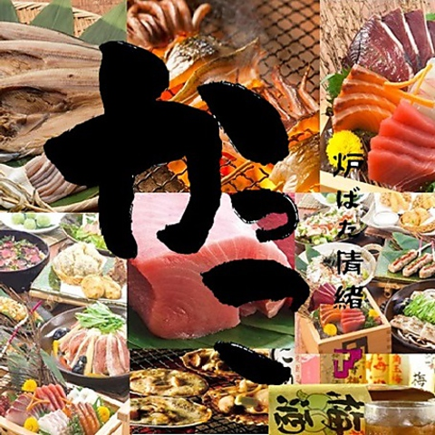 小田急町田駅徒歩1分、大小個室と新鮮鮮魚と素材にこだわった料理が自慢!