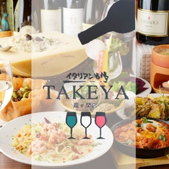 イタリアン酒場 TAKEYA 霞ヶ関店の写真