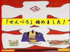 大入 吉塚の写真