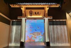 日本料理 魚月の雰囲気1
