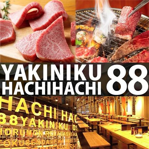 七輪焼肉 HACHIHACHI (はちはち) 博多店