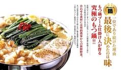 博多もつ鍋 徳永屋の写真