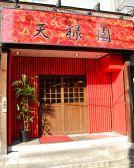 四川料理 天禄園の雰囲気3