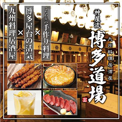 九州料理居酒屋 神屋流 博多道場 渋谷新南口店