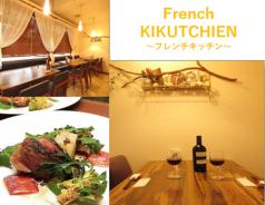フレンチ キッチン French KIKUTCHIEN 宮崎の写真