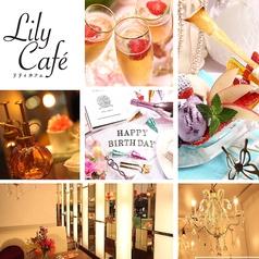 リリィカフェ Lily Cafe