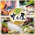 竹乃屋 川端店のロゴ