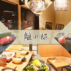 海鮮寿司屋 和食HANARE 大宮西口店の特集写真