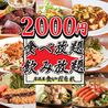 食いだをれ 錦糸町駅前店のおすすめポイント1