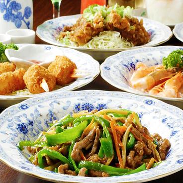 北京料理専門店 玉蘭 ギョクラン 新宿本店のおすすめ料理1