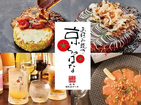 薩摩茶美豚を使用した新感覚スタイルで味わうお好み焼きとBIOワイン