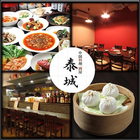 中国料理 酒房 泰城