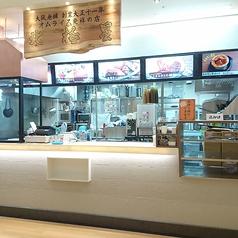 北極星 阪急西宮ガーデンズ店の写真