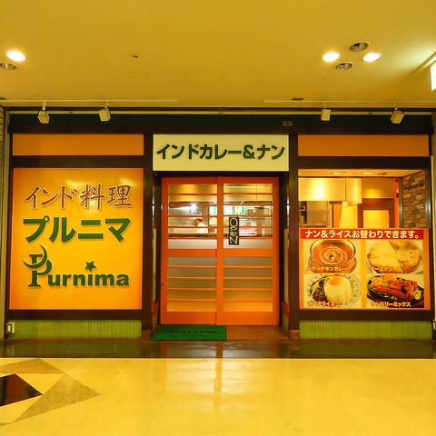 インド料理プルニマ 横浜西口店