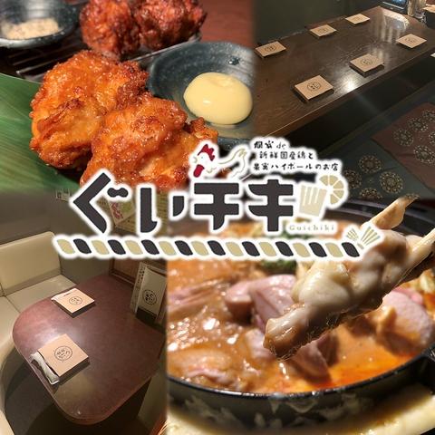 新鮮地鶏と漬込みハイボール ぐいチキ