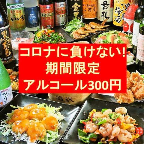 餃子専門店 福沢