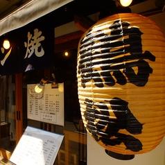 鶴松 新橋店の写真