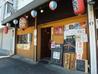 串壱のおすすめポイント1