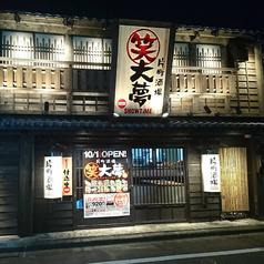片町酒場 笑大夢 しょうたいむの写真