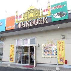 タンドール 東福山店の雰囲気1