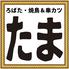 ろばた 焼鳥&串カツ たま アピア店のロゴ