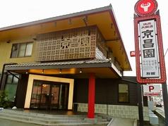 京昌園別館の写真