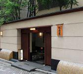 赤坂松葉屋 赤坂・赤坂見附のグルメ