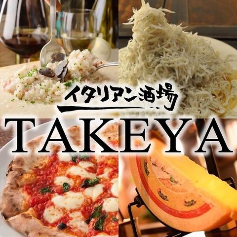イタリアン酒場TAKEYA 本川越店
