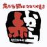 赤から 高槻店のロゴ