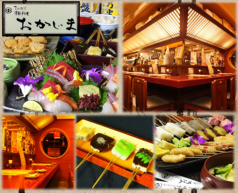 季節料理 おかじま 梅田の写真