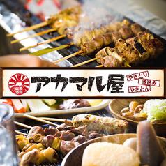 アカマル屋 新大阪南口店の写真