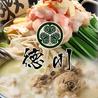 水炊き 葵 あおいのおすすめポイント1
