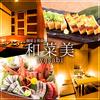 個室居酒屋 和菜美 wasabi 広島袋町店