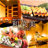 個室居酒屋 和菜美 wasabi 鹿児島天文館店