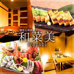 個室居酒屋 和菜美 wasabi 札幌駅前店の写真