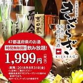 全国地酒酒蔵 きさらぎ 京急川崎店のおすすめ料理3