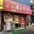 韓国家庭料理 焼肉&中華料理 東京ガーデンのロゴ