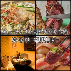 ゆるり YURURI 渋谷店の写真