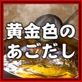 なかすっ娘 仙台 一番町店のおすすめ料理1
