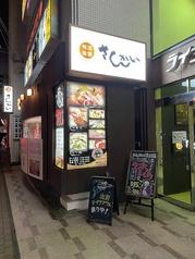 活菜旬魚 さんかい 澄川店の雰囲気1