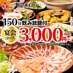 三代目鳥メロ 札幌駅西口 JR55ビル店の写真