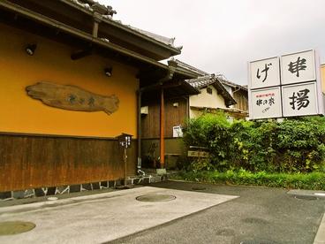 串の家 竹原の雰囲気1